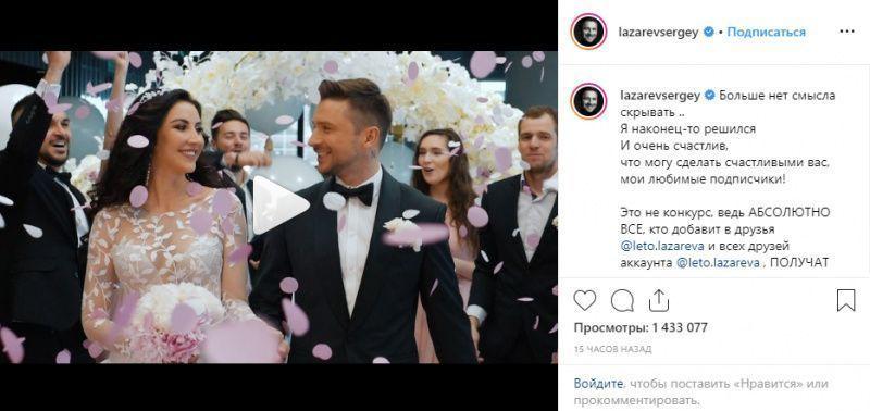 Сергей Лазарев в роли жениха в рекламе